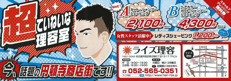 http://hair-rize.jp/images/kupon.jpg